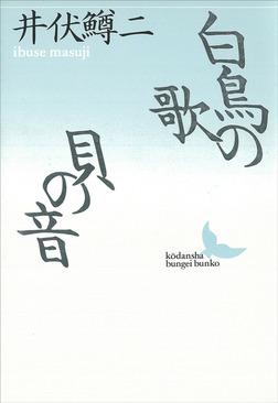 白鳥の歌・貝の音-電子書籍