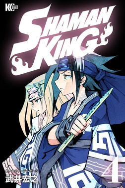 SHAMAN KING ~シャーマンキング~ KC完結版(4)-電子書籍