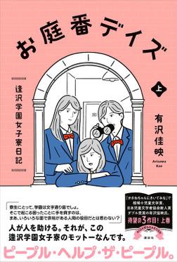 お庭番デイズ  逢沢学園女子寮日記 上-電子書籍