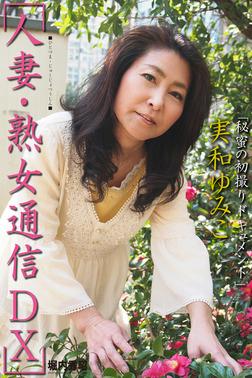 人妻・熟女通信DX 「秘蜜の初撮りドキュメント」 実和ゆみこ-電子書籍