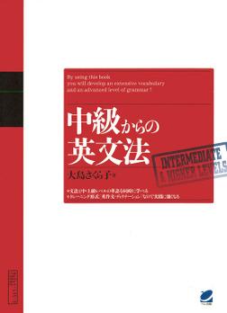中級からの英文法(CDなしバージョン)-電子書籍
