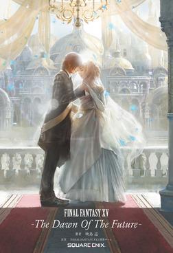 小説 FINAL FANTASY XV -The Dawn Of The Future--電子書籍
