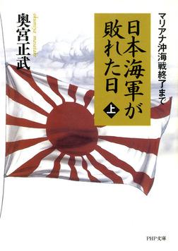 日本海軍が敗れた日(上)-電子書籍