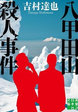八甲田山殺人事件-電子書籍