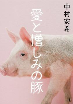 愛と憎しみの豚【電子特別版】-電子書籍