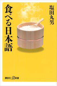 食べる日本語(講談社+α新書)