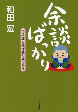 余談ばっかり  司馬遼太郎作品の周辺から-電子書籍
