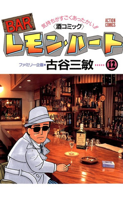 BARレモン・ハート : 12-電子書籍