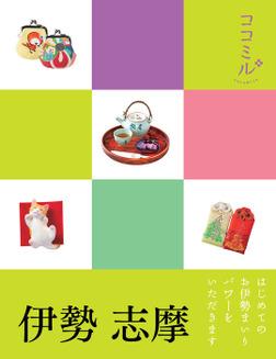 ココミル 伊勢 志摩(2019年版)-電子書籍