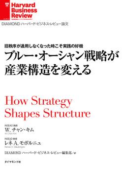 ブルー・オーシャン戦略が産業構造を変える-電子書籍
