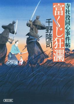 寺社役同心事件帖 富くじ狂瀾-電子書籍