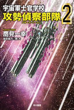 宇宙軍士官学校―攻勢偵察部隊― 2-電子書籍
