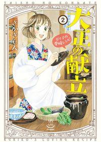 大正の献立 るり子の愛情レシピ / 2