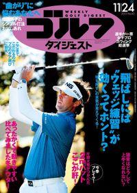 週刊ゴルフダイジェスト 2015/11/24号