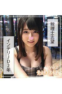 【素人ハメ撮り】宮山さん Vol.2