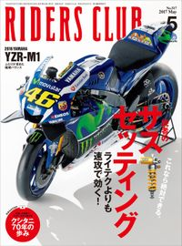 RIDERS CLUB No.517 2017年5月号