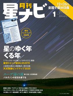 月刊星ナビ 2020年1月号-電子書籍