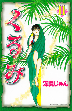 くるみ(11)-電子書籍