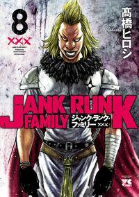ジャンク・ランク・ファミリー 8