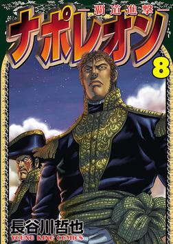 ナポレオン~覇道進撃~ / 8-電子書籍
