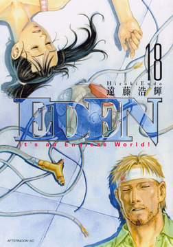 EDEN(18)-電子書籍