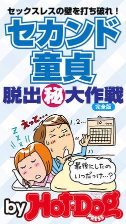 バイホットドッグプレス セカンド童貞 脱出(秘)大作戦 2014年 11/21号-電子書籍