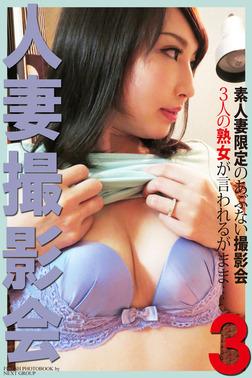 「人妻撮影会 3」 デジタル写真集-電子書籍