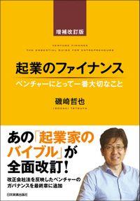 起業のファイナンス 増補改訂版(日本実業出版社)
