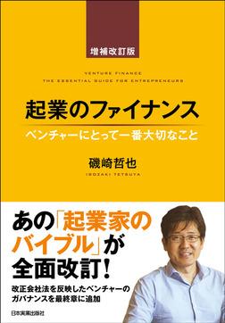 起業のファイナンス 増補改訂版-電子書籍