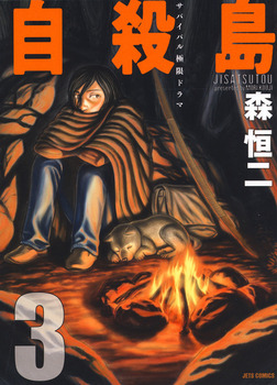 自殺島 3巻-電子書籍