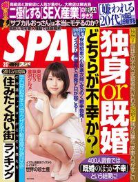 週刊SPA! 2015/3/17号