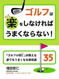 ゴルフは楽をしなければうまくならない! 「ゴルフの哲仁」が教える誰でもうまくなる新常識35-電子書籍