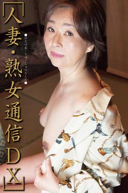 人妻・熟女通信DX 「超熟!六十路奥様のエクスタシー」 城山さをり-電子書籍