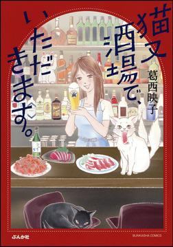 猫又酒場で、いただきます。-電子書籍