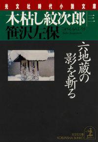 木枯し紋次郎(三)~六地蔵の影を斬る~