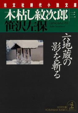 木枯し紋次郎(三)~六地蔵の影を斬る~-電子書籍