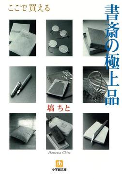書斎の極上品(小学館文庫)-電子書籍