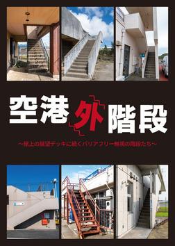 空港外階段 ~屋上の展望デッキに続くバリアフリー無視の階段たち~-電子書籍