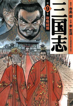 三国志 9-電子書籍