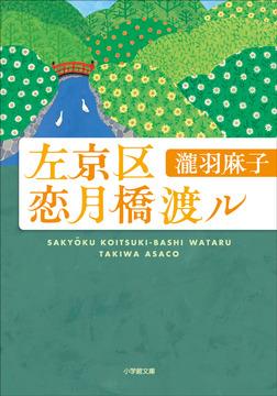 左京区恋月橋渡ル-電子書籍