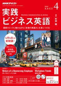 NHKラジオ 実践ビジネス英語 2018年4月号