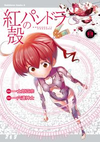 【電子版】紅殻のパンドラ(13)