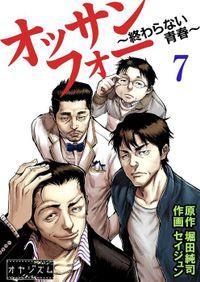 オッサンフォー ~終わらない青春~ 7