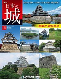 日本の城 改訂版 第161号