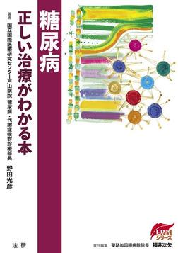 糖尿病 : 正しい治療がわかる本-電子書籍