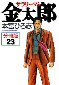サラリーマン金太郎【分冊版】 23