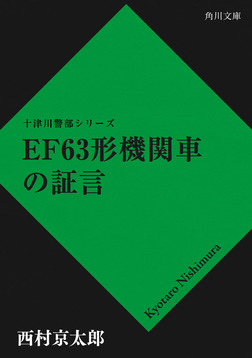 EF63形機関車の証言-電子書籍