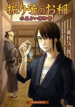 振り子のお稲 水晶占い捕物噺-電子書籍
