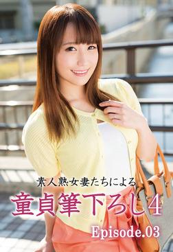 素人熟女妻たちによる童貞筆下ろし 4 Episode.03-電子書籍