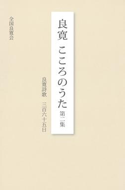 良寛こころのうた : 良寛詩歌三百六十五日〈第2集〉-電子書籍
